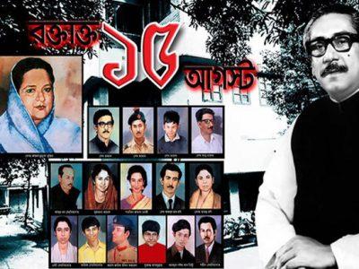 বাংলাদেশ রাষ্ট্রের প্রতিষ্ঠাতা জাতির জনক বঙ্গবন্ধু শেখ মুজিবুর রহমানকে আজ শ্রদ্ধাভরে স্মরণ করছে জাতি