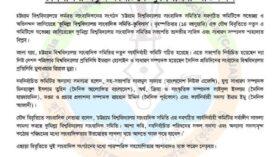 চট্টগ্রাম বিশ্ববিদ্যালয় সাংবাদিক সমিতি'র নতুন কমিটিকে কুবিসাস'র অভিনন্দন