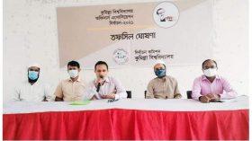 কুমিল্লা বিশ্ববিদ্যালয় অফিসার্স এসোসিয়েশনের নির্বাচন আগাামী ১লা এপ্রিল