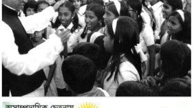 মুজিব বর্ষ হউক বাঙ্গালী জাতির শিক্ষা বিপ্লবের আরেক নতুন অধ্যায়